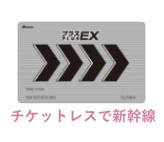 Ex 料金 スマート スマートEXの使い方、メリット、往復割引、料金比較を詳しく解説